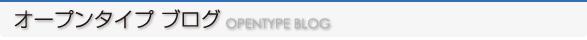 オープンタイプブログ